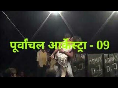 Video Hot Bhojpuri stage program and sexy supar hits arkesta-9 download in MP3, 3GP, MP4, WEBM, AVI, FLV January 2017
