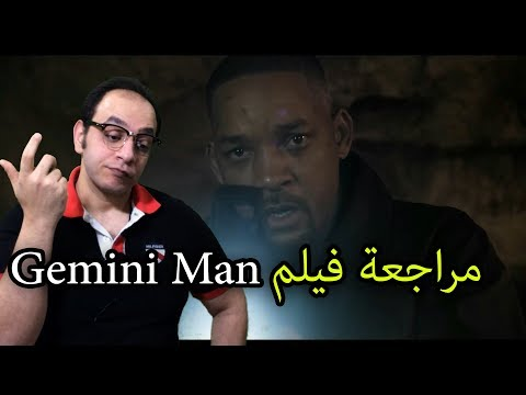 Gemini Man | مراجعة فيلم