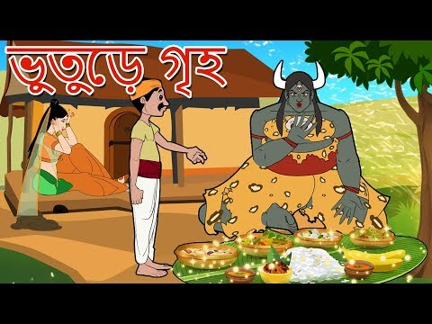 ভুতুড়ে গৃহ | Bengali Fairy tales || STORY OF THAKUMAR JHULI || Bangla Cartoon