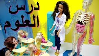 باربي في المدرسة حصة العلوم حلقة 2 - ألعاب  Barbie Squishy Human Body Parts