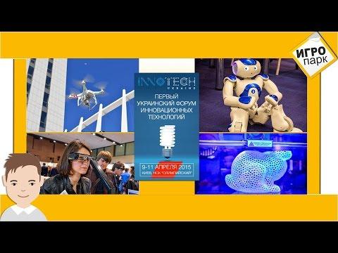 Innotech 2015: роботы, квадрокоптеры, google cardboard