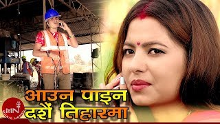 Aauna Paina Dashain Tiharma - Bimal Samal & Chandrakala Kawar