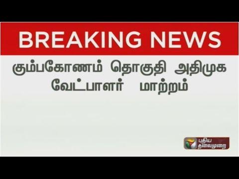 ADMKs-Kumbakonam-candidate-replaced--Rathna-replaces-Ramanathan