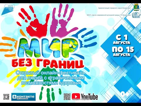 Фестиваль онлайн для людей с ограниченными возможностями здоровья «Мир без границ»