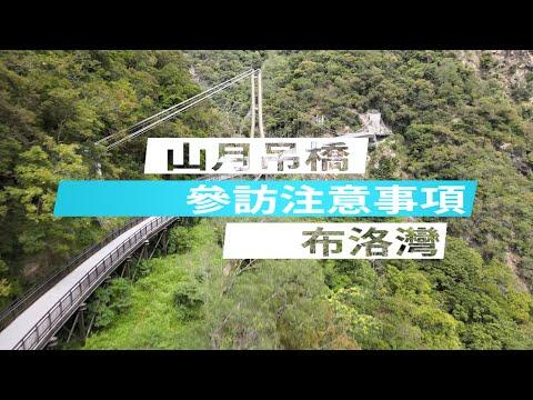 山月吊橋參訪注意事項