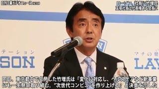 ローソン、社長に竹増氏−玉塚社長は代表権ある会長(動画あり)