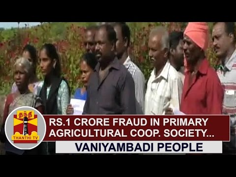 Rs-1-Crore-Fraud-in-Primary-Agricultural-Cooperative-Society-near-Vaniyambadi-Thanthi-TV