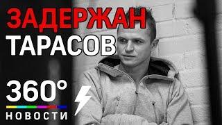 Футболиста Тарасова задержали в аэропорту Шереметьево