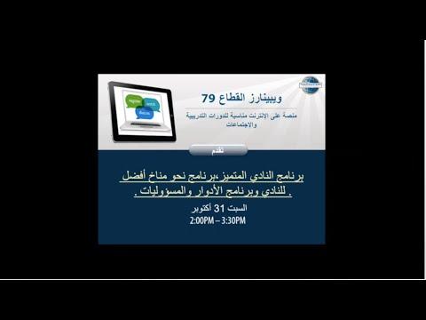 برنامج الاندية المتميزةباللغة العربية وخلق مناخ أفضل للنادي .
