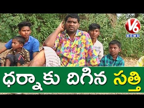 Bithiri Sathi Protest Against Savitri | Satire On Private School Students Strike | Teenmaar News