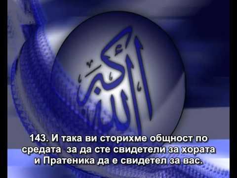 2.СУРА КРАВАТА (АЛ-БАКАРА) - DomaVideo.Ru
