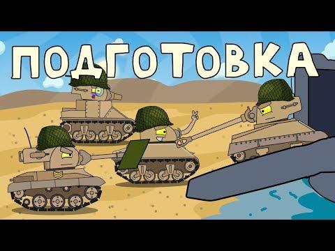 Подготовка Мультики про танки