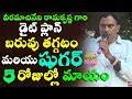 FULL VIDEO : Veeramachaneni Ramakrishna Diet Plan ProgramWeight Loss FoodDiabetes Cure