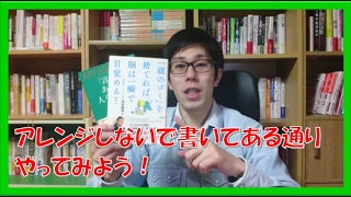 コーチング上達のコツ!本に書いてある事はバカ正直にやろう!名古屋市岐阜市
