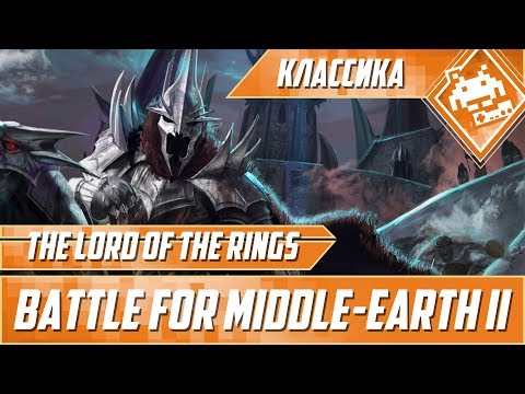 Классика - Классика - LOTR The Battle for Middle-Earth II #2