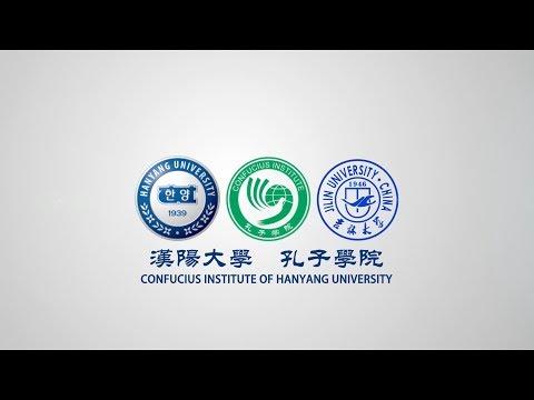 HanYang Univ. Confucius Institute Festival_汉阳大学孔子学院_한양대학교 공자 아카데미