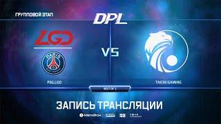 PSG.LGD vs Taichi Gaming, DPL Season 8 Top League, bo2, game 1 [Lex & Lost]