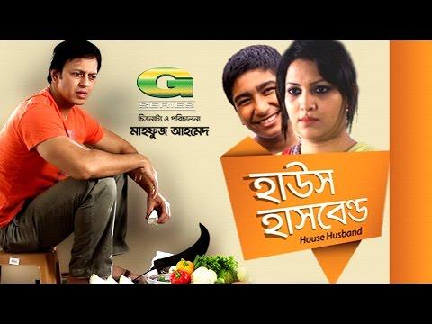 House Husband | Drama | Nobel | Richi Solaiman | Faria
