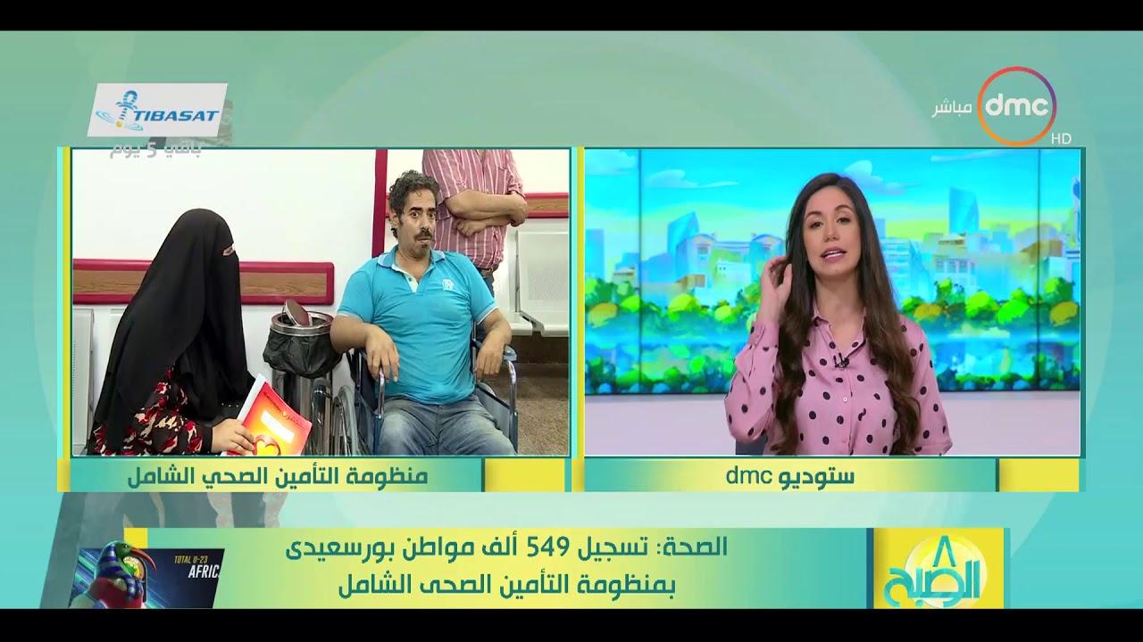 8 الصبح - الصحة: تسجيل 549 ألف مواطن بورسعيدى بمنظومة التأمين الصحي الشامل