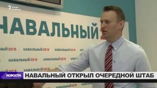 Навальный открыл очередной штаб