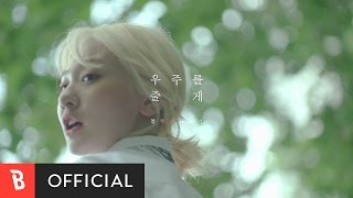 Video [M/V] 우주를 줄게  - 볼빨간사춘기 MP3, 3GP, MP4, WEBM, AVI, FLV Februari 2019