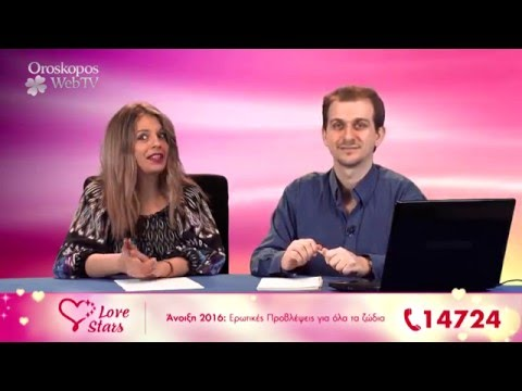 Love Stars: Οι ερωτικές προβλέψεις για την Άνοιξη 2016