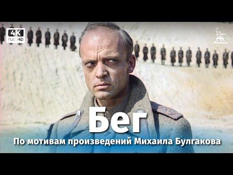 Бег 1 серия (драма, реж. Александр Алов, Владимир Наумов, 1970 г.)