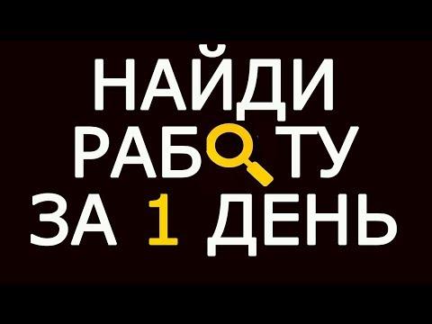 Как быстро найти работу без опыта и образования – Как студенту легко найти работу за 1 день - DomaVideo.Ru