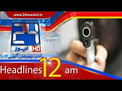 News Headlines | 12:00 AM | 20 February 2018 | 24 News HD