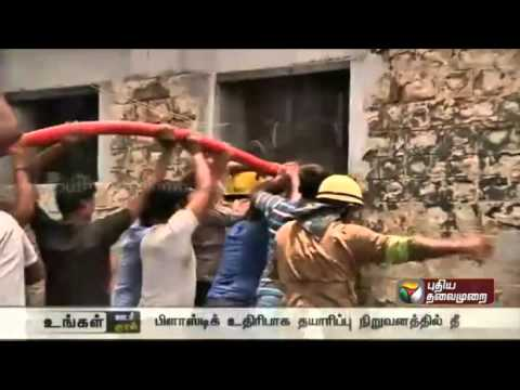 Fire-at-a-plastic-spares-manufacturing-unit-in-Coimbatore-Damages-and-cause-yet-to-be-known