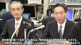 三菱東京UFJ銀、頭取に小山田氏−平野氏、MUFG社長続投(動画あり)