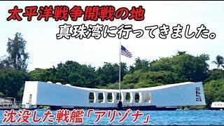 真珠湾攻撃がなされたパール・ハーバーを見てきました日帰りハワイ番外編10/1-101