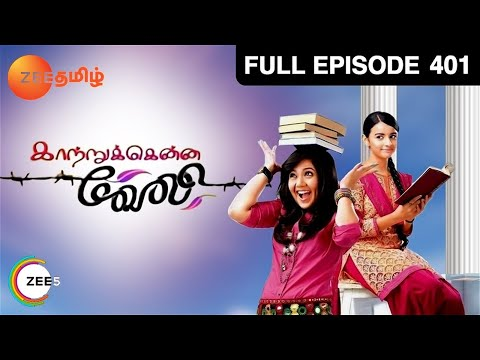 Kaattrukenna Veli - Episode 401 - September 30, 2014