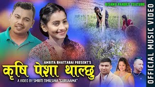 Kirshi Pesha Thalchhu - Purnakala Bc & Bishnu Pandey Ft. Raju Dhakal