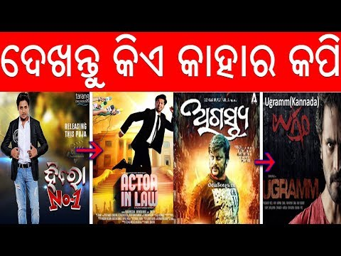 Video ଦେଖନ୍ତୁ କୋଉ ଫିଲ୍ମ କୋଉଠୁ କପି ହୋଇଛି || Watch which Odia Film Inspired from which Non odia film download in MP3, 3GP, MP4, WEBM, AVI, FLV January 2017