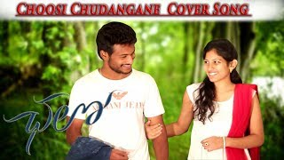 Choosi Chudangane Video Song cover    Chalo Movie    By Sai Krishna   