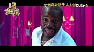 《12金鴨》前導預告 12 GOLDEN DUCKS teaser trailer