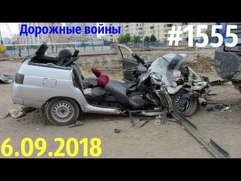 Новая подборка ДТП и аварий за 6.09.2018