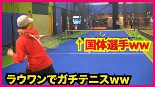 Video 【ソフトテニス】国体選手がROUND1でガチテニスしてみたww MP3, 3GP, MP4, WEBM, AVI, FLV Oktober 2018