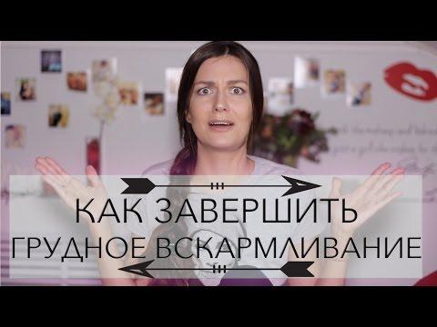 КАК завершить ГВ/ от ВРАЧА и МАМЫ/ ТАБЛЕТКИ ПЕРЕТЯГИВАНИЯ - DomaVideo.Ru
