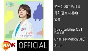 [Official] 차희(멜로디데이)_ChaHee(MelodyDay) - 얼룩(Stain) [병원선(HospitalShip) OST Part.5]