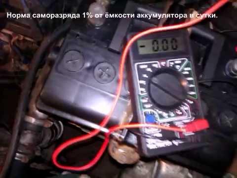 Фото №2 - утечка тока в автомобиле ВАЗ 2110