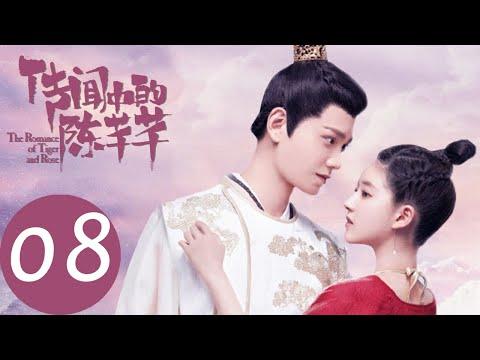 ENG SUB【传闻中的陈芊芊 The Romance of Tiger and Rose】EP08   韩烁套路芊芊要亲亲