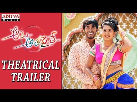 Aame Athadaithe Theatrical Trailer || Haneesh, Chirasree