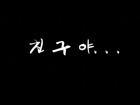 친구야... (Befriend Me?) ___ A Short Horror Film by 부자와 감자 (видео)