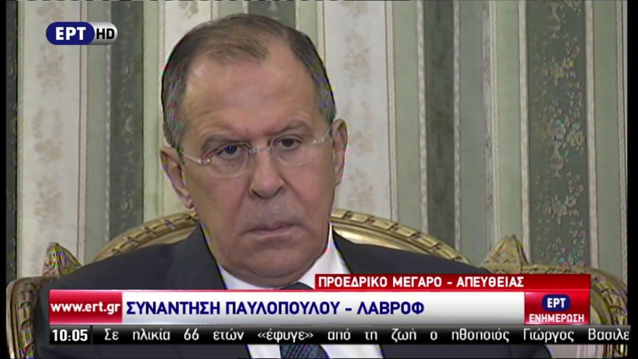 Συνάντηση του ΠτΔ με τον Ρώσο ΥΠΕΞ