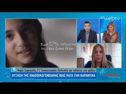 Αύξηση της ενδοοικογενειακής βίας κατά την καραντίνα | 05/05/2020 | ΕΡΤ