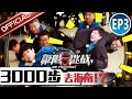Ii  Go Fighting S2 Ep3 20160501  Let 39 S Go To Hainan Island  Smg Official Full Hd