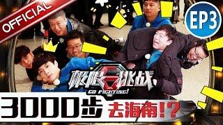 Video 《极限挑战II》Go Fighting S2 EP3 20160501 - Let's go to Hainan Island!【SMG Official Full HD】 MP3, 3GP, MP4, WEBM, AVI, FLV Juli 2018