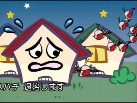 シロアリ退治の国方防虫 (テレビCM)